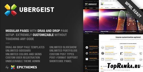 ThemeForest - Ubergeist - All-purpose Theme v1.0.8 for Wordpress 3.x