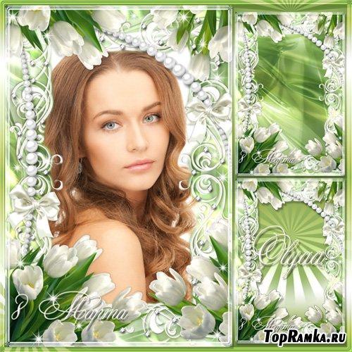Праздничная рамка к 8 марта – Белые тюльпаны