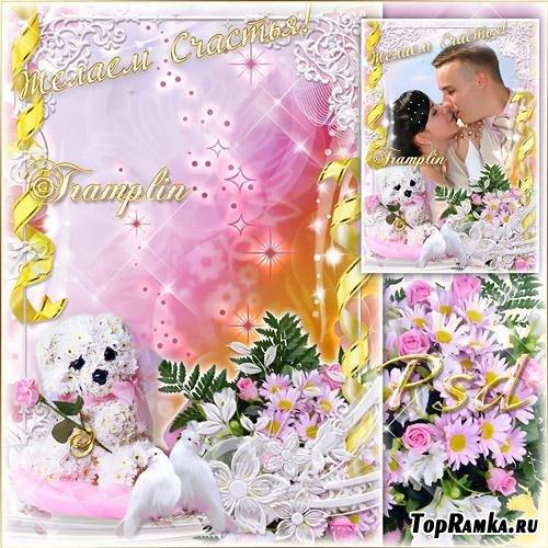 Свадебная Рамка для фото  – Пусть будет сладким медом ваша жизнь