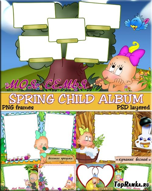 Рамки в весеннем стиле для фото новорожденного (PSD)
