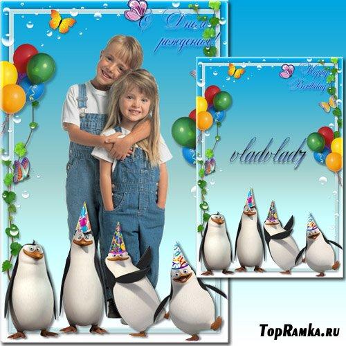 Детская рамка - Пингвины из Мадагаскара поздравляют с днем рождения