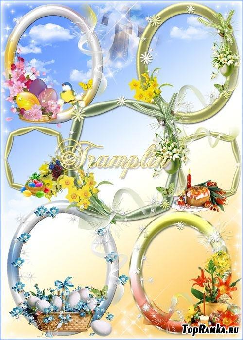 Пасхальные Рамки-вырезы на прозрачном фоне - В Весенний день так ярки Краски