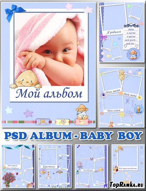 Рамочки для карапуза - маленького малыша (10 PSD)-исправлены ссылки