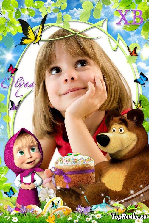 Детская пасхальная рамка с Машей и Медведем