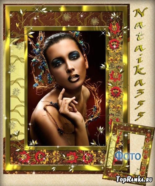 Рамка для фотошоп - И золото надежд, и блеск желаний