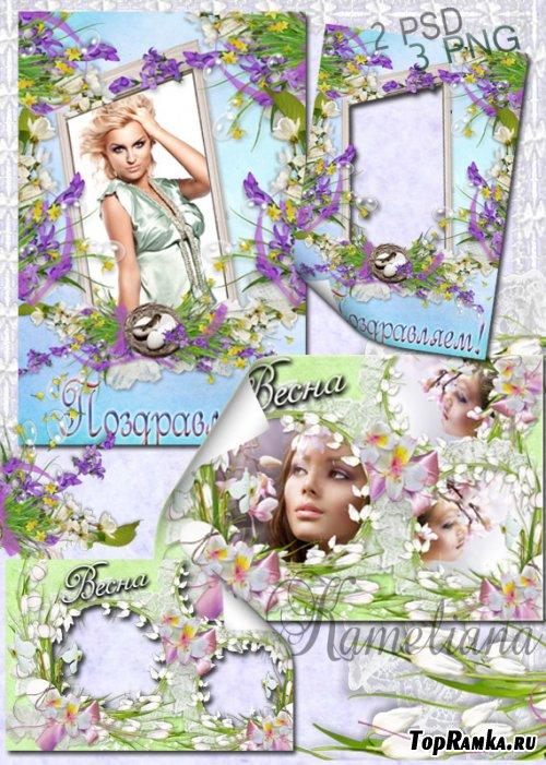 Весенние рамки для фото - Цветочная феерия