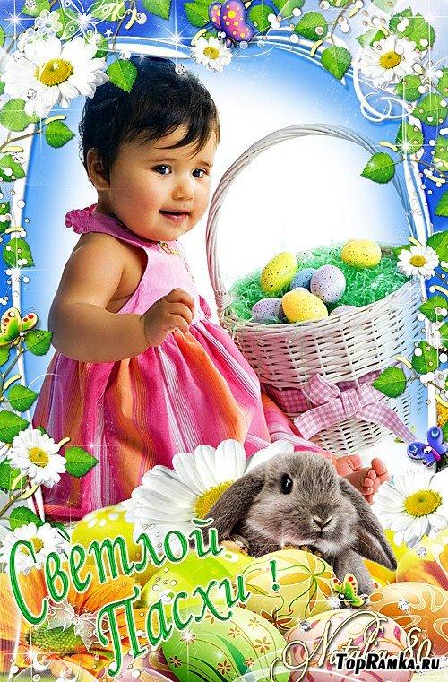 Праздничная рамочка для оформления фото - Светлый праздник Пасхи