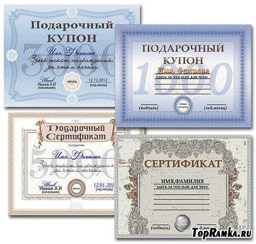 Шаблоны подарочных купонов и сертификатов