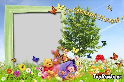 Красочная детская рамка с Винни Пухом и друзьями  - Светлой Пасхи
