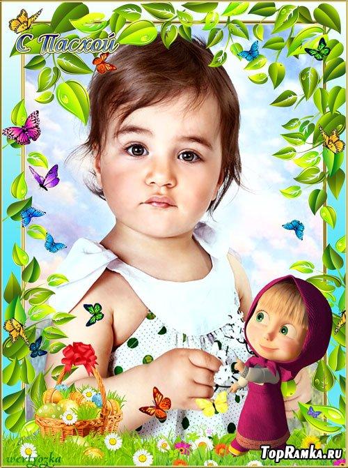 Детская пасхальная рамка с героиней мультфильма Машей - Ясно и солнечно в Светлую Пасху