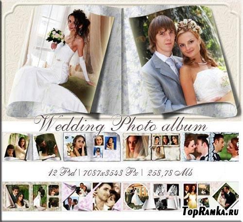 Профессиональный для жениха и невесты альбом (layered PSD)
