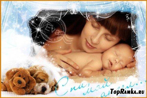 Детская фоторамка - Спи, мой ангел