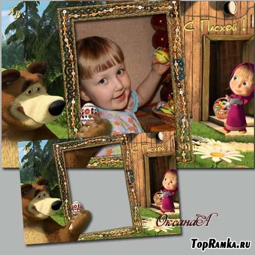 Рамка для фотошопа  -  Пасхальное яйцо в подарок от Маши и медведя