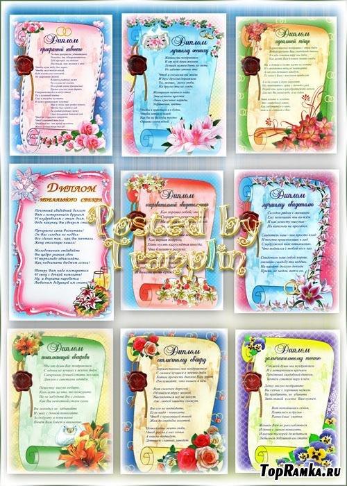 Свадебные дипломы  - Жениху, невесте, свекру, свекрови, теще, тестю, свидетелям
