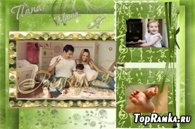 Детские семейные рамки
