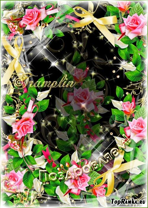 Рамка для фото с розами и бантами – Поздравляем с Днем счастливым и Прекрасным