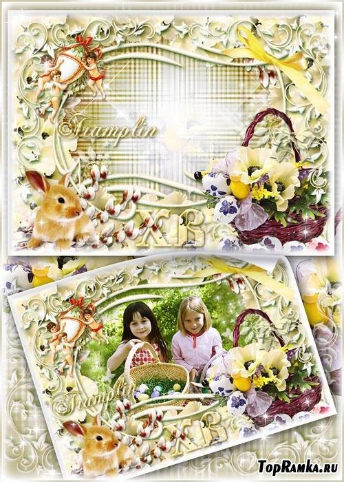 Рамка для фото на Пасху – Чудесней сказок и всех чудес Светлейший праздник, Христос Воскрес