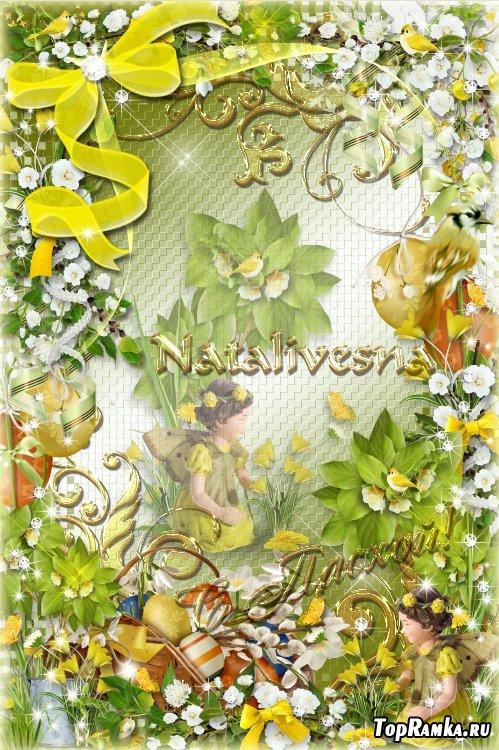 Рамочка  к Празднику – С Пасхой ! милые друзья. Поздравляю вас я и добра желаю…