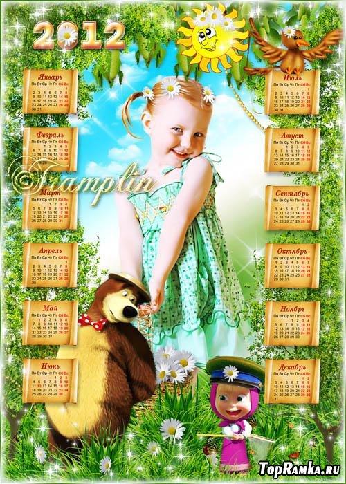 Календарь-рамка на 2012 год – Встретила в лесу я Машу и Медведя