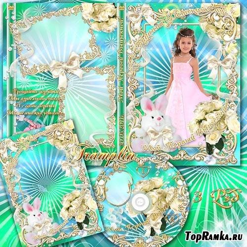 Набор для выпускного - Рамка для фото, DVD обложка, DVD диск -  До свиданья Детский сад