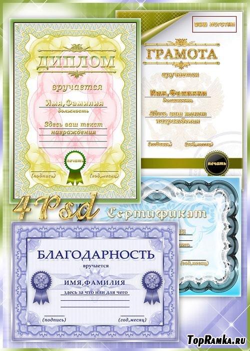 Бланки – Сертификат, грамота, диплом, благодарность