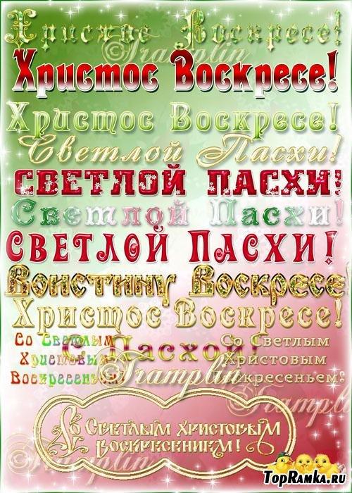 Клипарт на прозрачном фоне – Надписи к празднику Пасхи