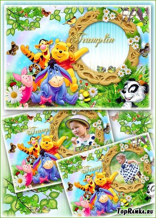 Детская рамка с героями мультфильма – Винни-Пух друзей любил, помогал, жалел, мирил