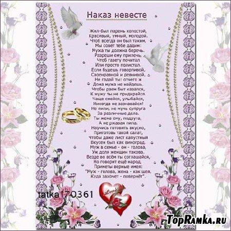 Свадебное поздравление - Наказ для невесты 3
