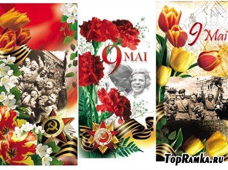 Многослойные PSD постеры к 9 мая
