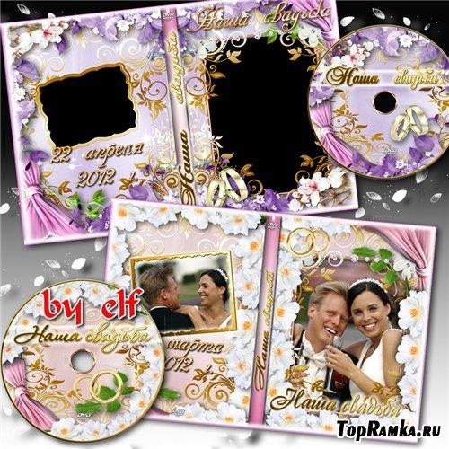 2 Свадебных обложки DVD и задувки на диск