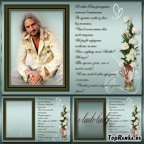 Рамка-открытка для мужчин - С Днем рождения, любимый!