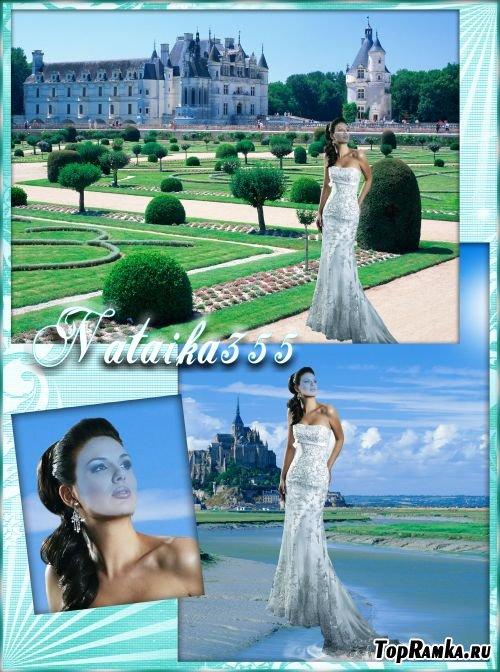 Два шаблона для фотомонтажа - Прекрасный замок на краю земли