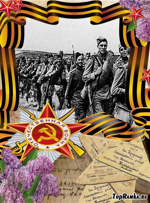 Фоторамка - Письма солдата