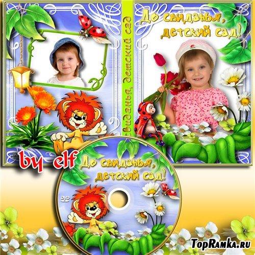 DVD обложка и рамочка - До свиданья, детский сад