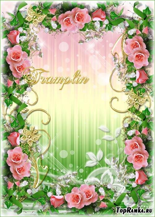 Цветочная рамка для фото с розами и бантиками – Словно луч  заката на  земле