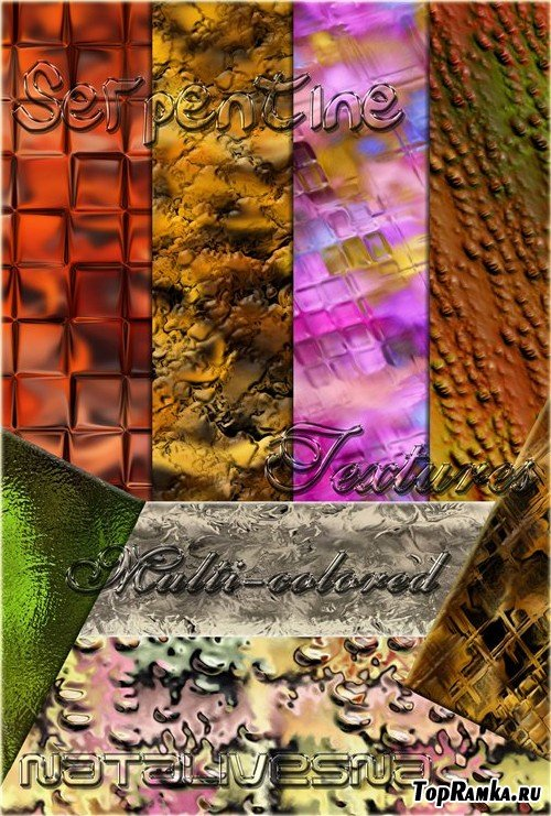 Текстуры разноцветный серпантин для Photoshop / Textures multi-colored serpentine for Photoshop