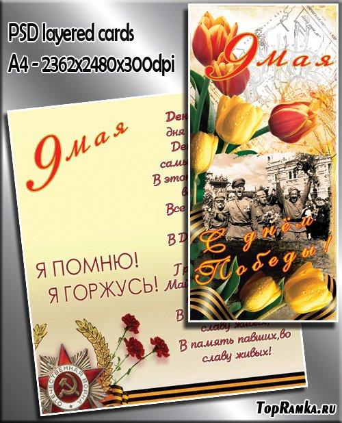 Поздравление для вызволителей Великой Отечественной Войны (psd cards)