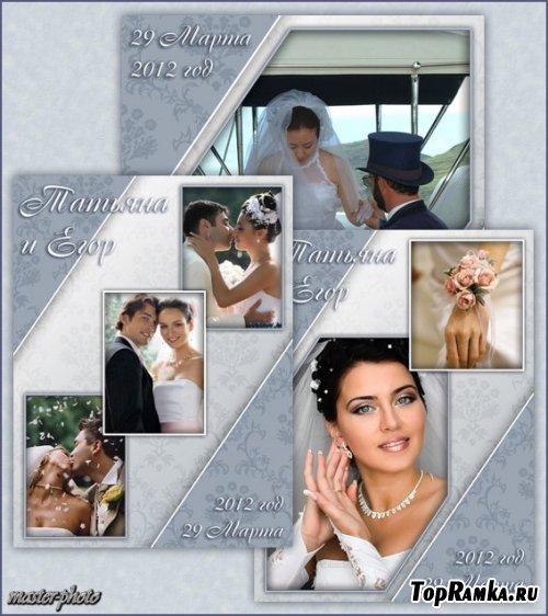 Набор свадебных рамок для фотошопа - Наша свадьба №2