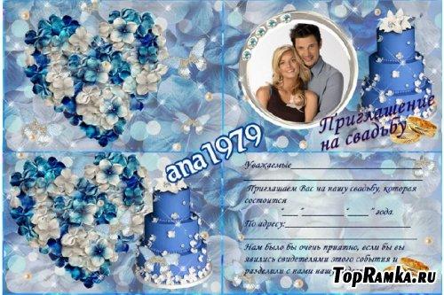 Свадебное приглашение - Мы будем рады видеть Вас