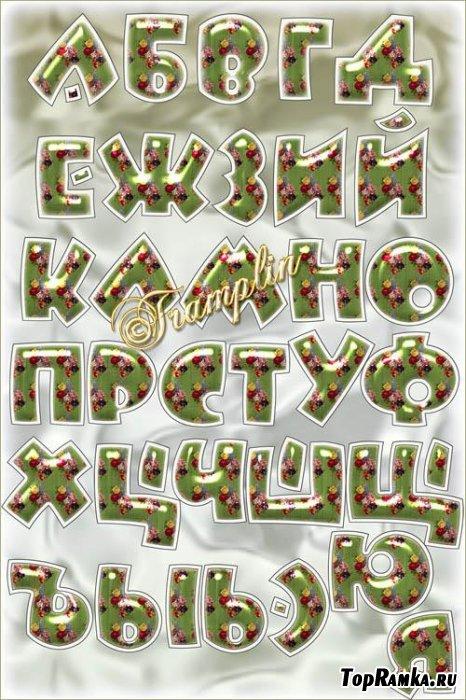 Русский алфавит в стиле с розами – Клипарт на прозрачном фоне