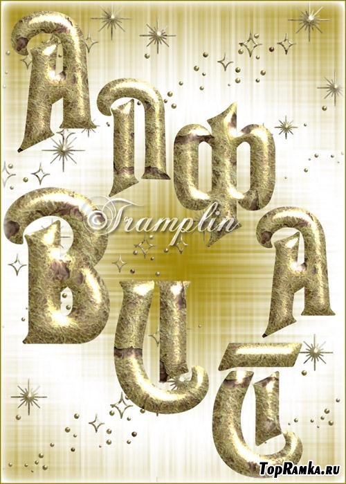 Русский алфавит  - Букву все нам надо знать,  Чтобы что-то прочитать