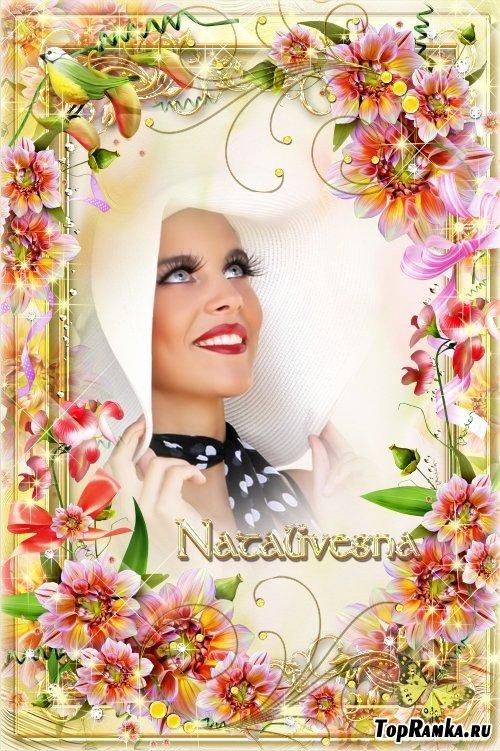 Яркая  рамочка с цветами – Будь яркой и неотразимой и будешь ты всегда Любимой…