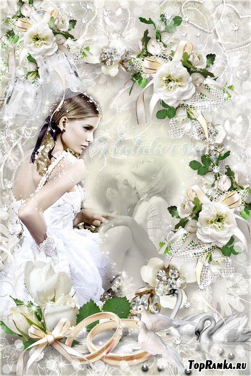 Свадебная рамочка с белыми розами – Пусть исполнится желанья двух влюбленных, двух сердец…