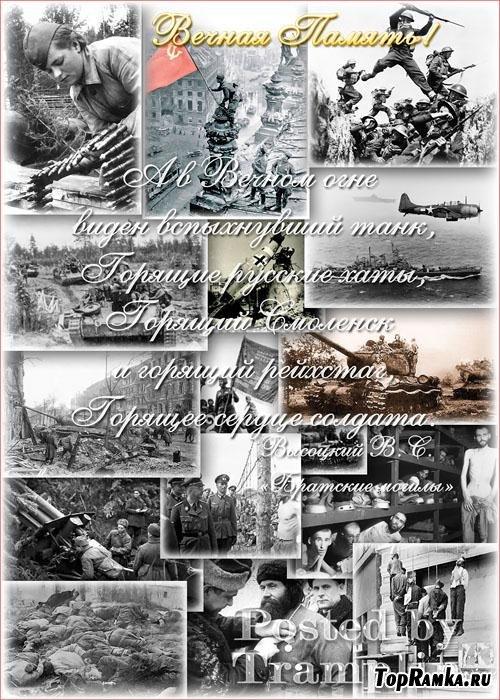 Вторая Мировая - Фото