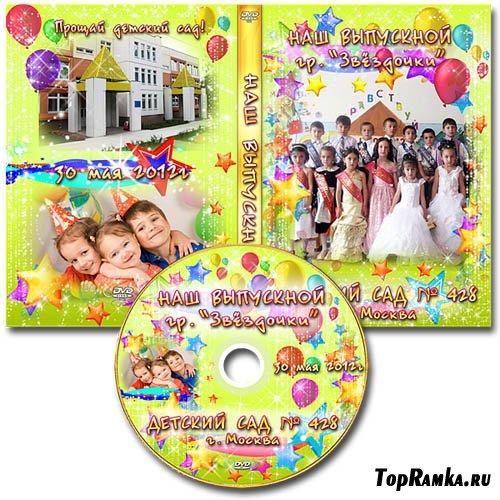 Обложка DVD и задувка на диск - Прощай детский сад