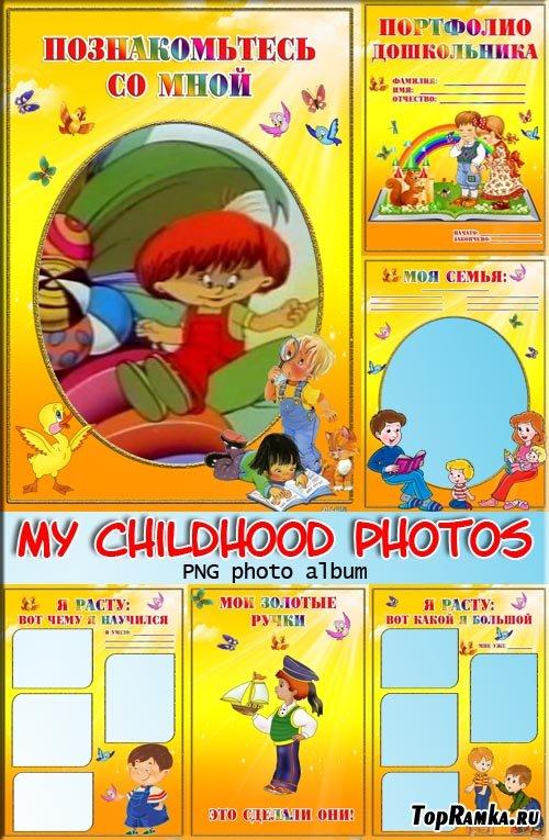 Портфолио - радостная страна детского сада (png album)