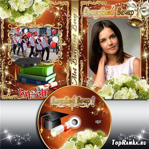 Обложка DVD и задувка на диск - Выпускной вечер