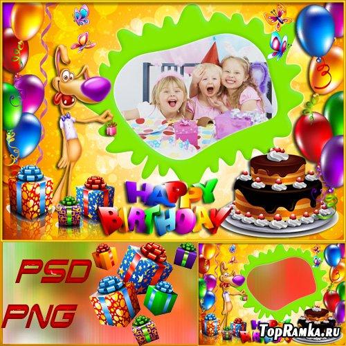 Фоторамка детская - Веселый день рождения