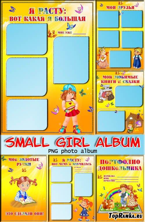 Альбом принцессы детского сада (рамки)