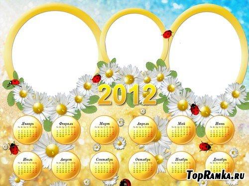 Календарь на 2012 - Ромашка